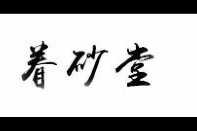 眷砂堂logo