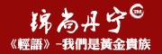 锦尚丹宁logo