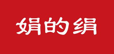 娟的绢logo
