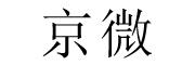 京微logo