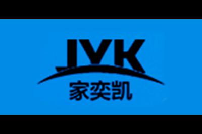家奕凯logo