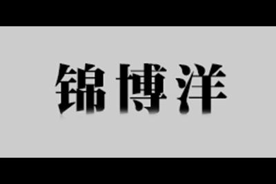 锦博洋logo