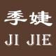 季婕logo