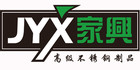 家兴logo