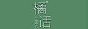 橘话logo