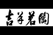 吉羊logo