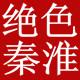 绝色秦淮logo