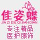 佳姿蝶logo