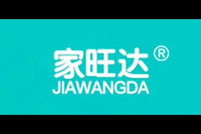 家旺达logo