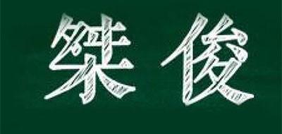 桀俊logo