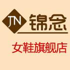锦念logo