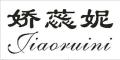 娇蕊妮logo