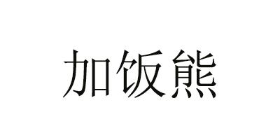 加饭熊logo