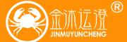 金沐运澄logo