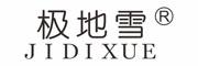 极地雪(JIDIXUE)logo