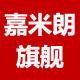 嘉米朗logo
