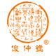 俊仲号茶叶logo