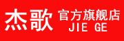 杰歌logo