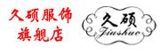 久硕logo