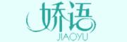 娇语(JIAOYU)logo