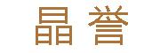 晶誉logo