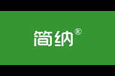 简纳logo