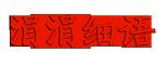 涓涓细语logo