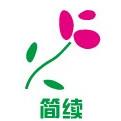 简续logo