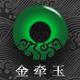 金牵玉logo