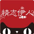 精志伊人logo