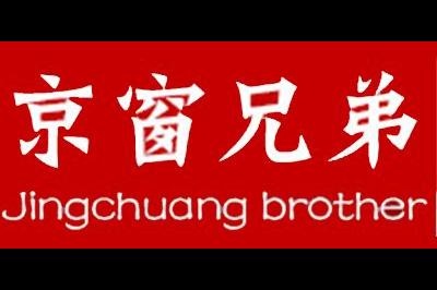 京窗兄弟家居logo