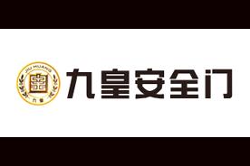 九皇logo