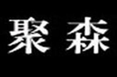 聚森logo