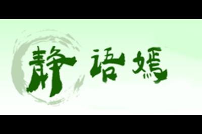静语嫣logo