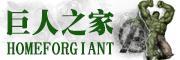 巨人之家(HOMEFORGIANT)logo