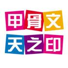 甲骨文天之印logo