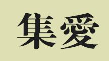 集爱logo