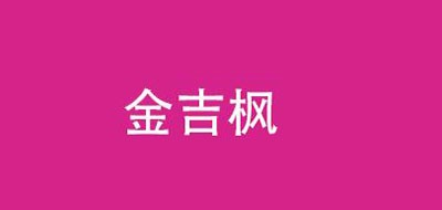 金吉枫logo