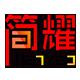 简耀logo