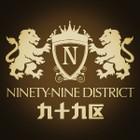 九十九区logo