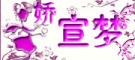 娇宣梦logo