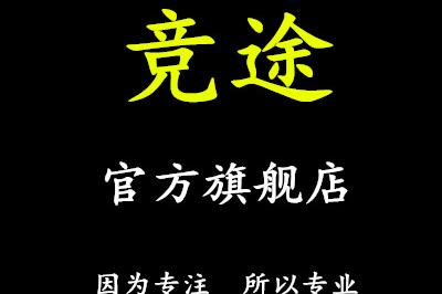 竞途汽车用品logo