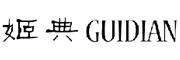 姬典(GUIDIAN)logo