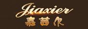 嘉茜尔(jiaxier)logo