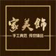 家美饰画logo