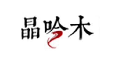 晶吟木logo
