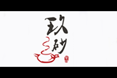 玖砂logo
