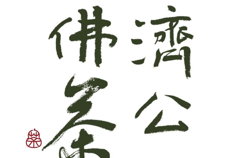 济公茶叶logo