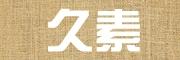 久素logo