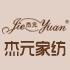 杰元家纺logo